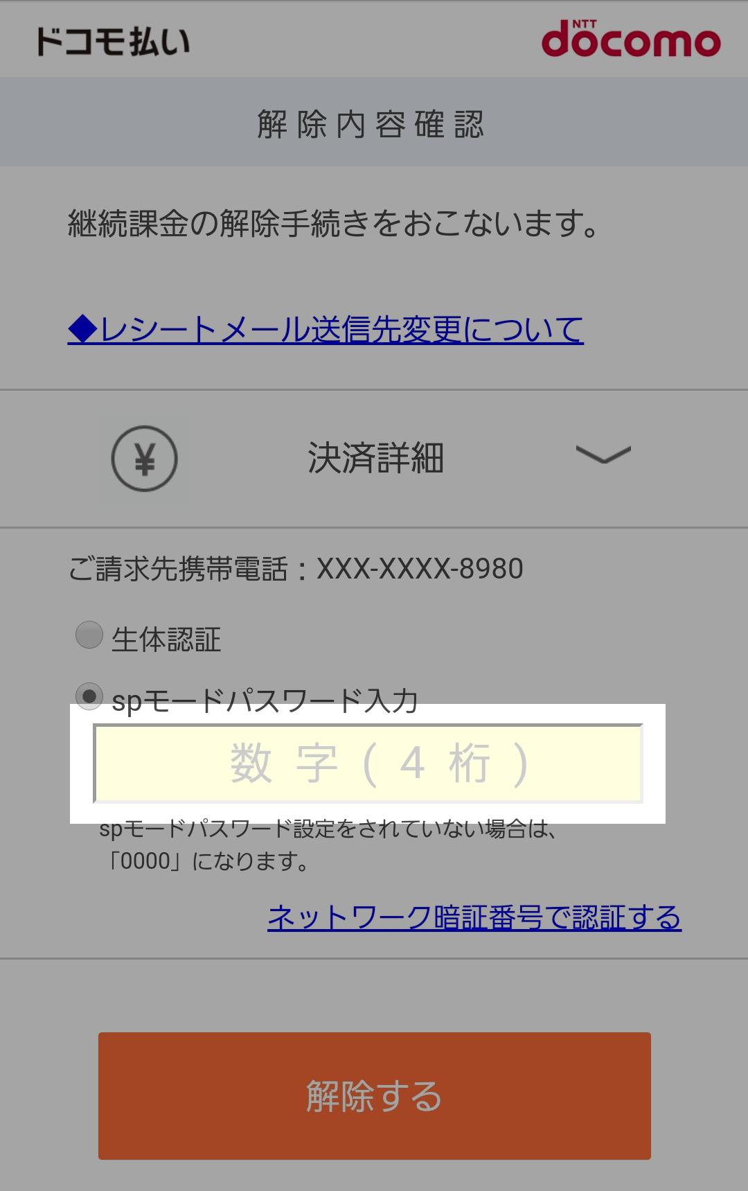 クレイジーキセカエ,SPモードパスワード