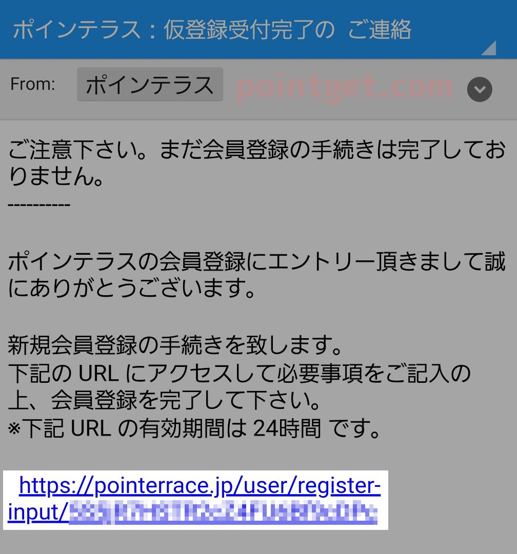 ポインテラス,本登録URL
