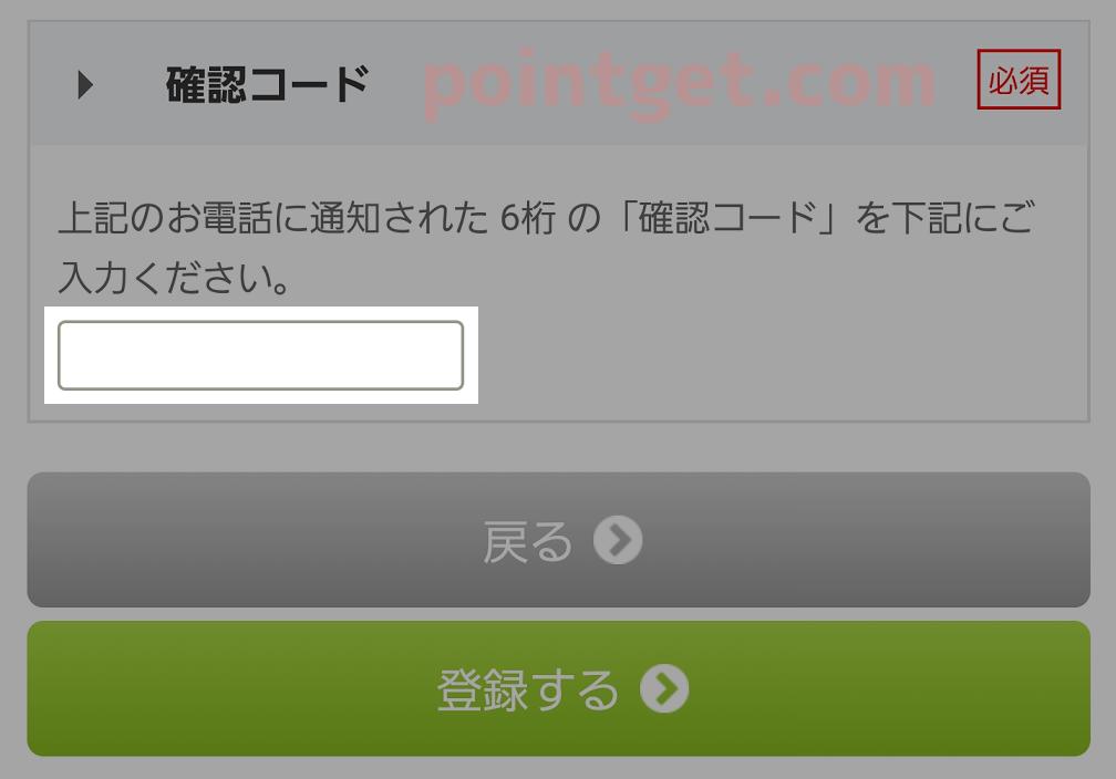 ポインテラス,認証コード