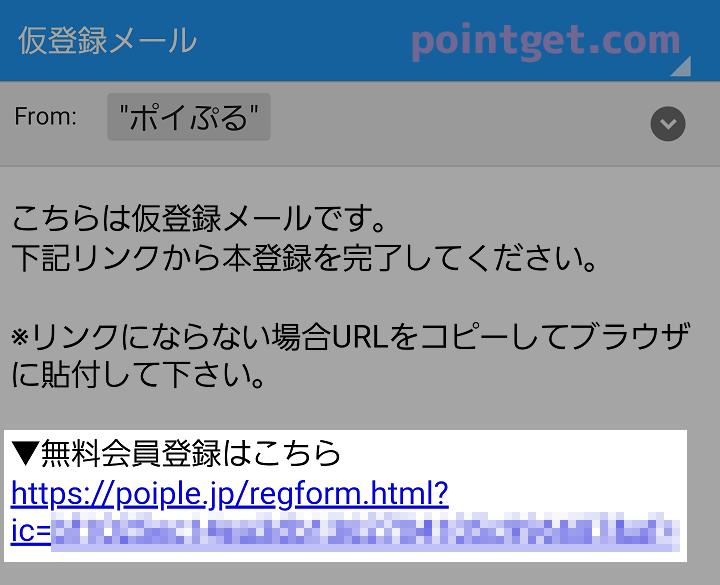 ポイぷる,仮登録メール
