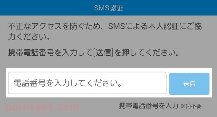 ポイぷる,SMS認証