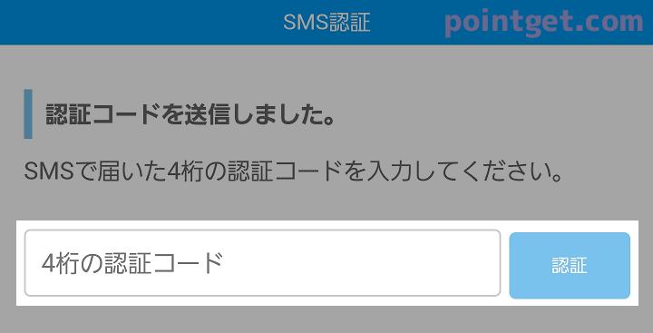 ポイぷる,認証コード