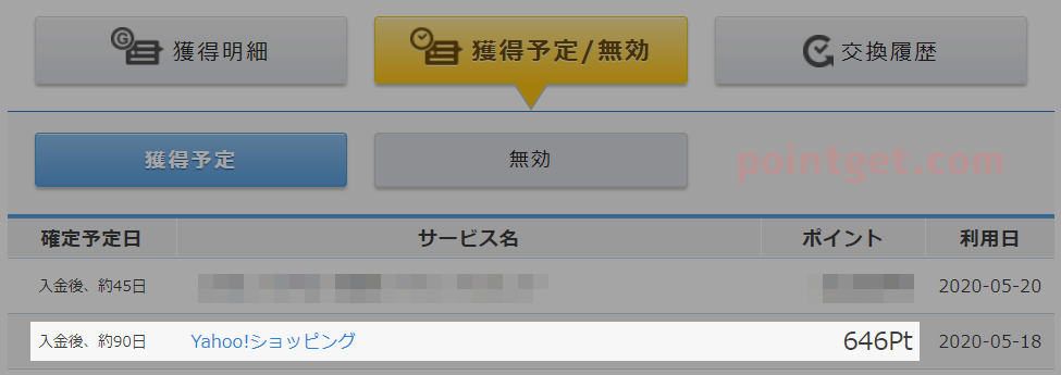 げっとま,Yahoo!ショッピング,PayPayモール