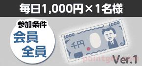 げっとま,毎日1,000円Ver.1