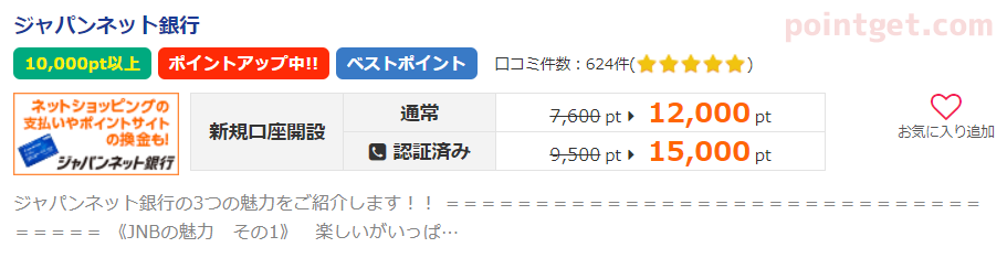 アメフリ,ジャパンネット銀行
