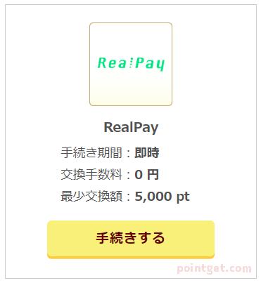 ワラウ,RealPay