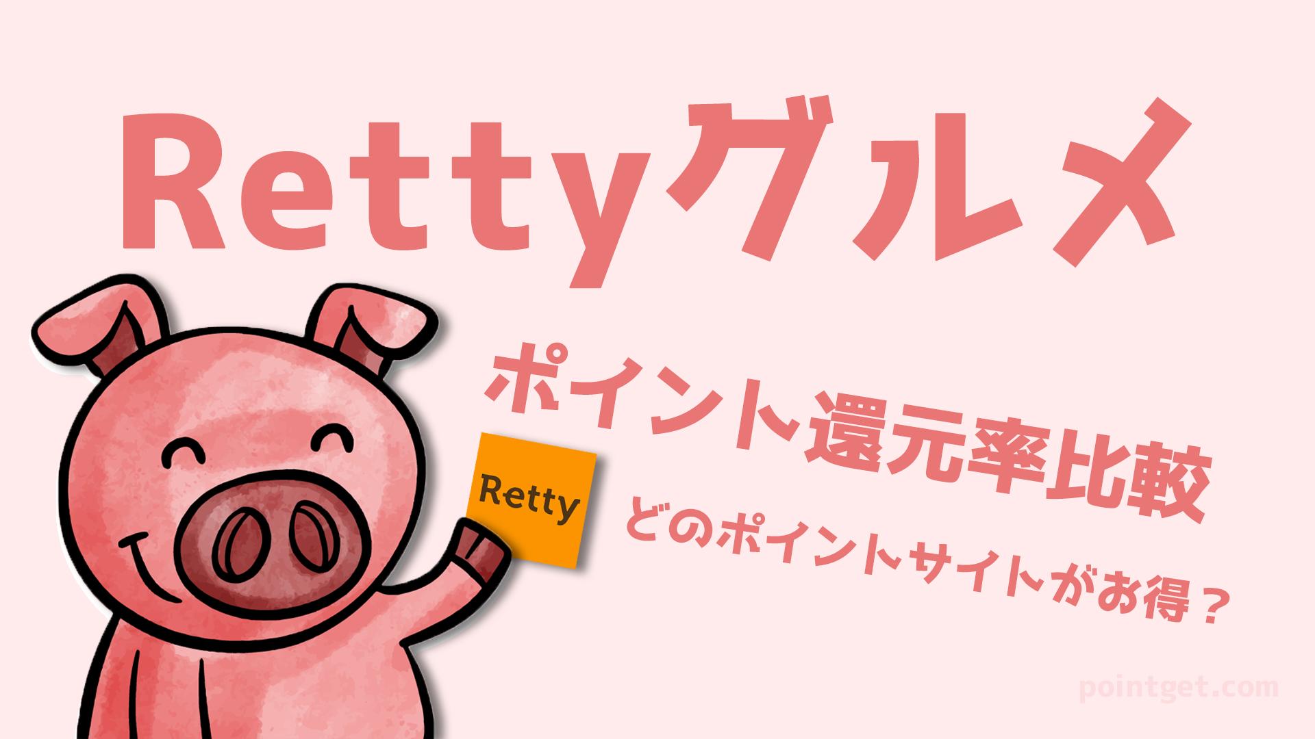 Retty,レッティ,ポイントサイト