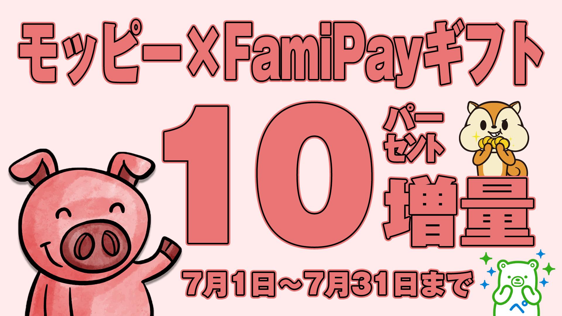 モッピー,FamiPayギフト