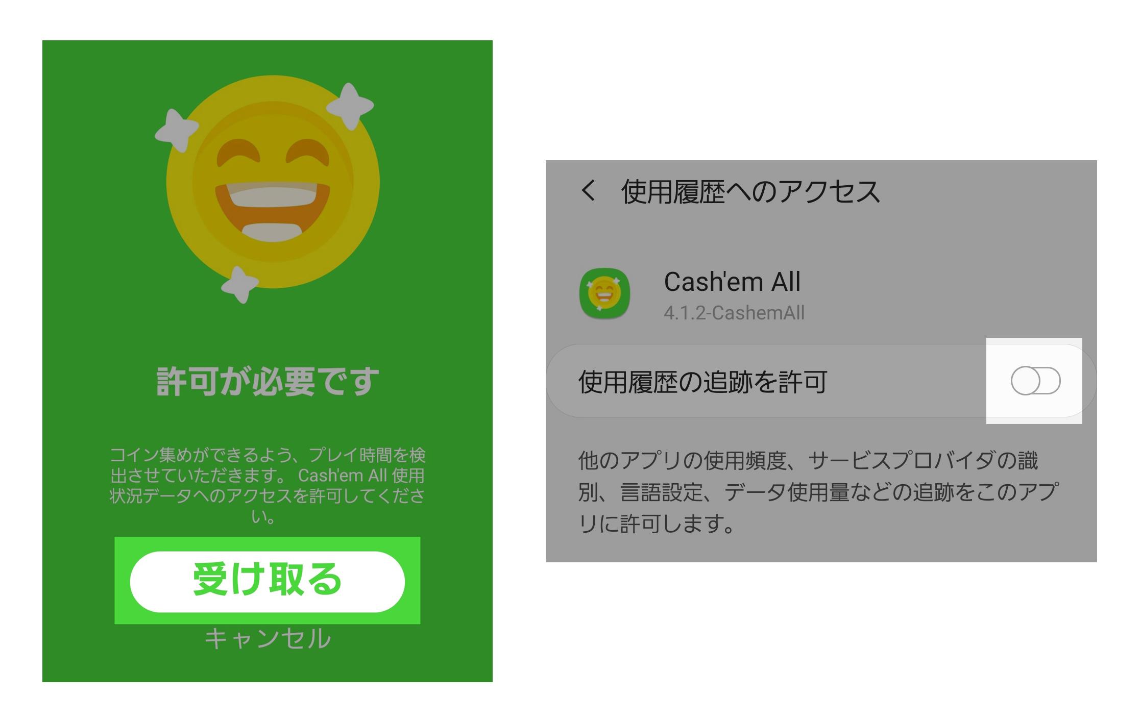 Cash'em all,使用履歴の追跡の許可