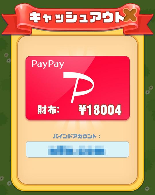 ドロップ数豪華版,PayPay