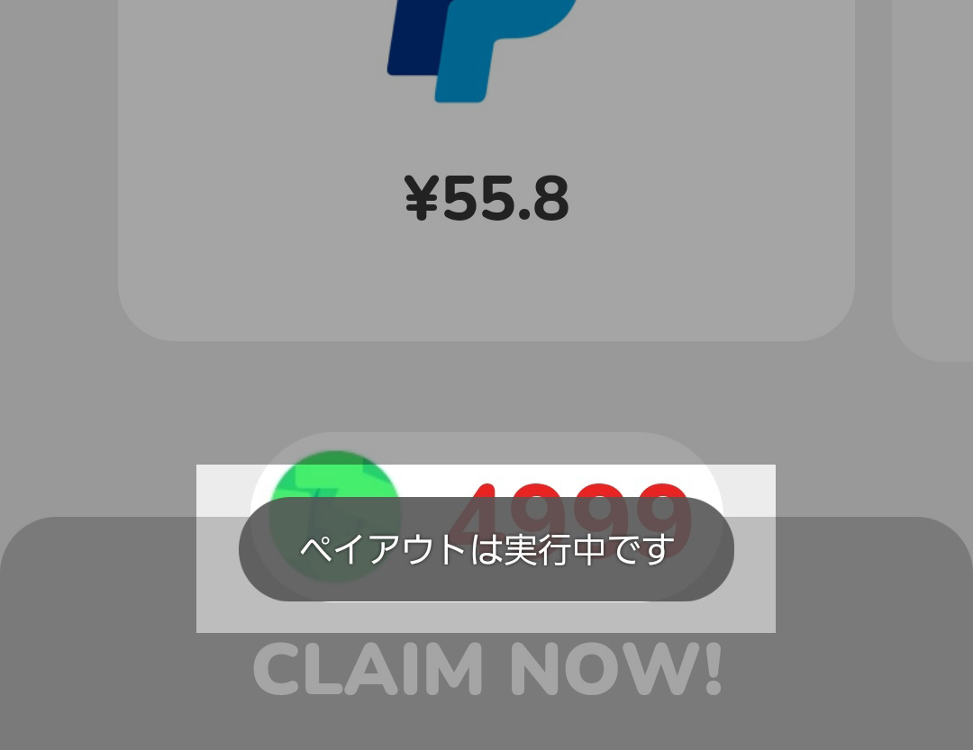 Money Well,ペイアウト
