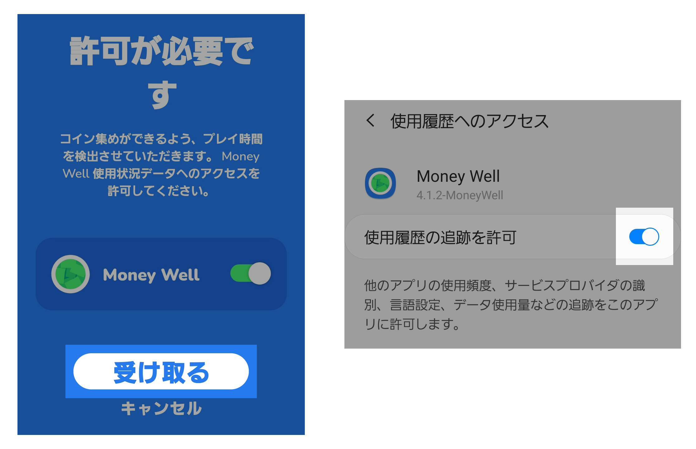 Money Well,使用履歴の追跡の許可