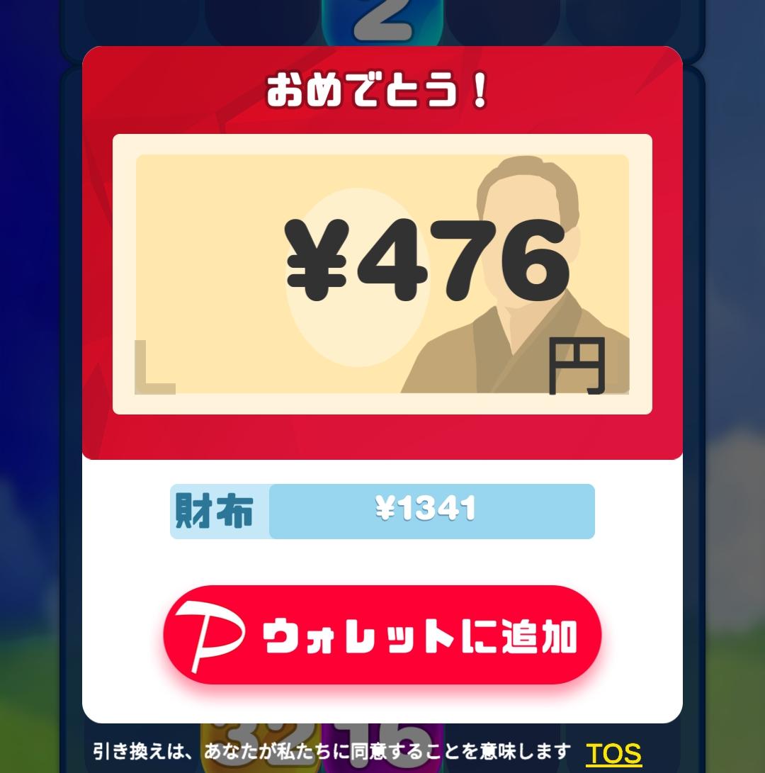 バブルマージ2048,PayPay