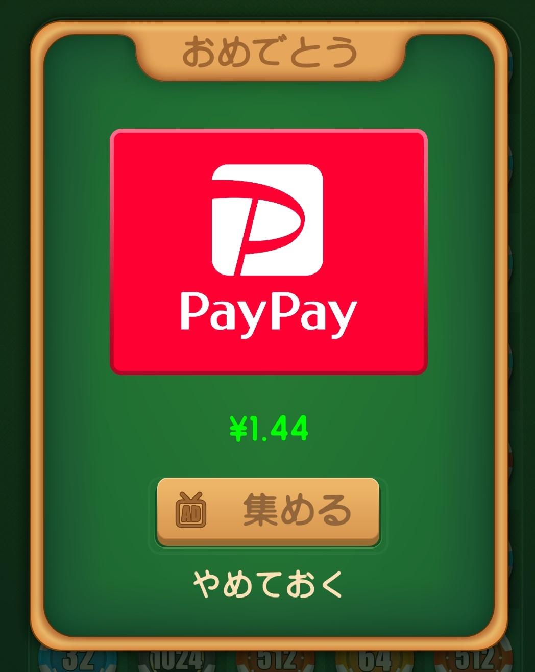 チップコネクト2248,PayPay