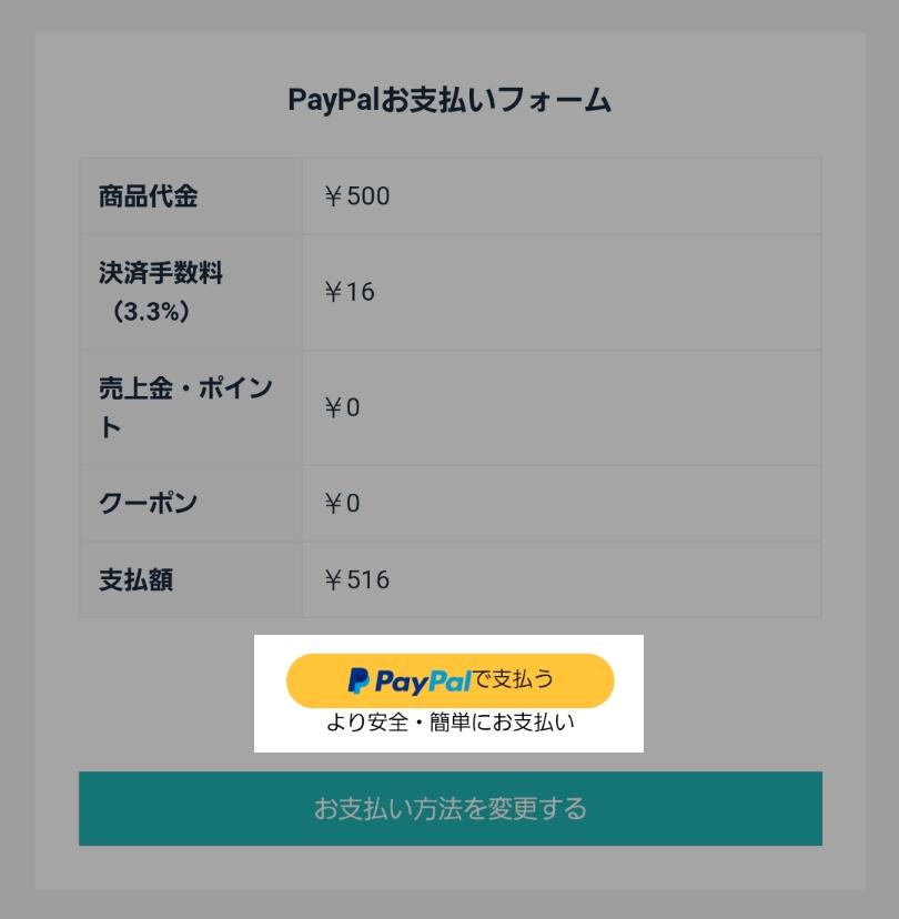 ゲームトレード,PayPal