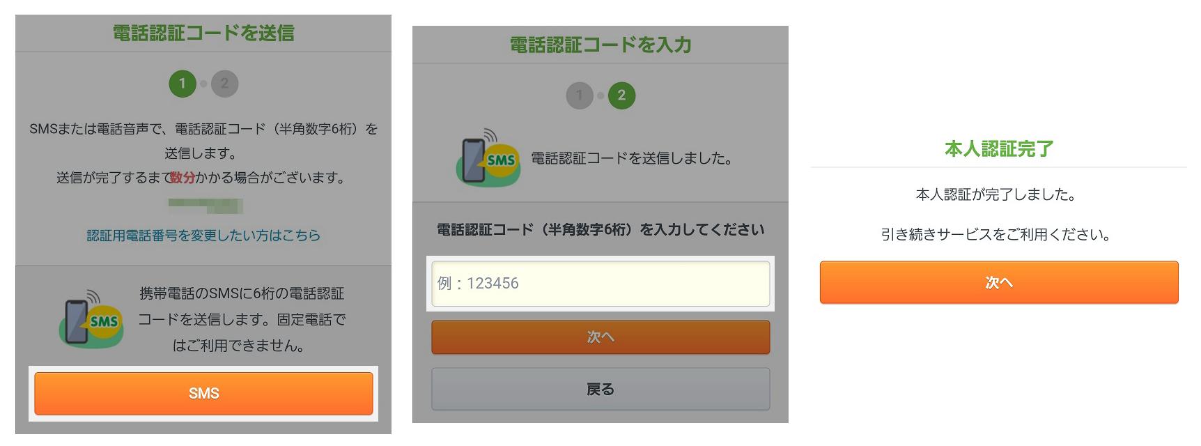 PeX,SMS認証