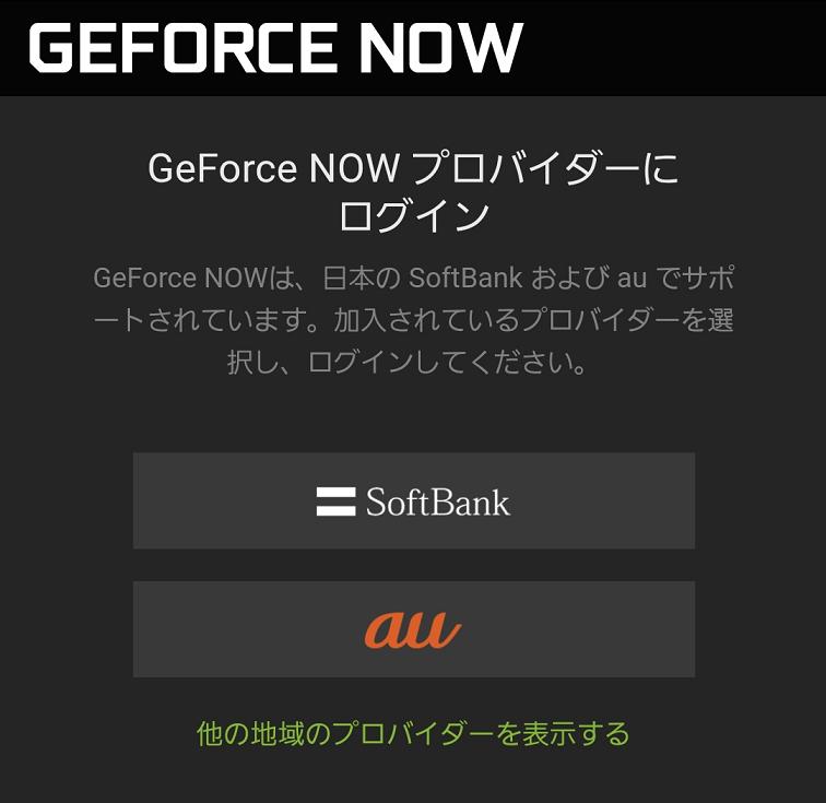 GeForce NOW,SoftBank