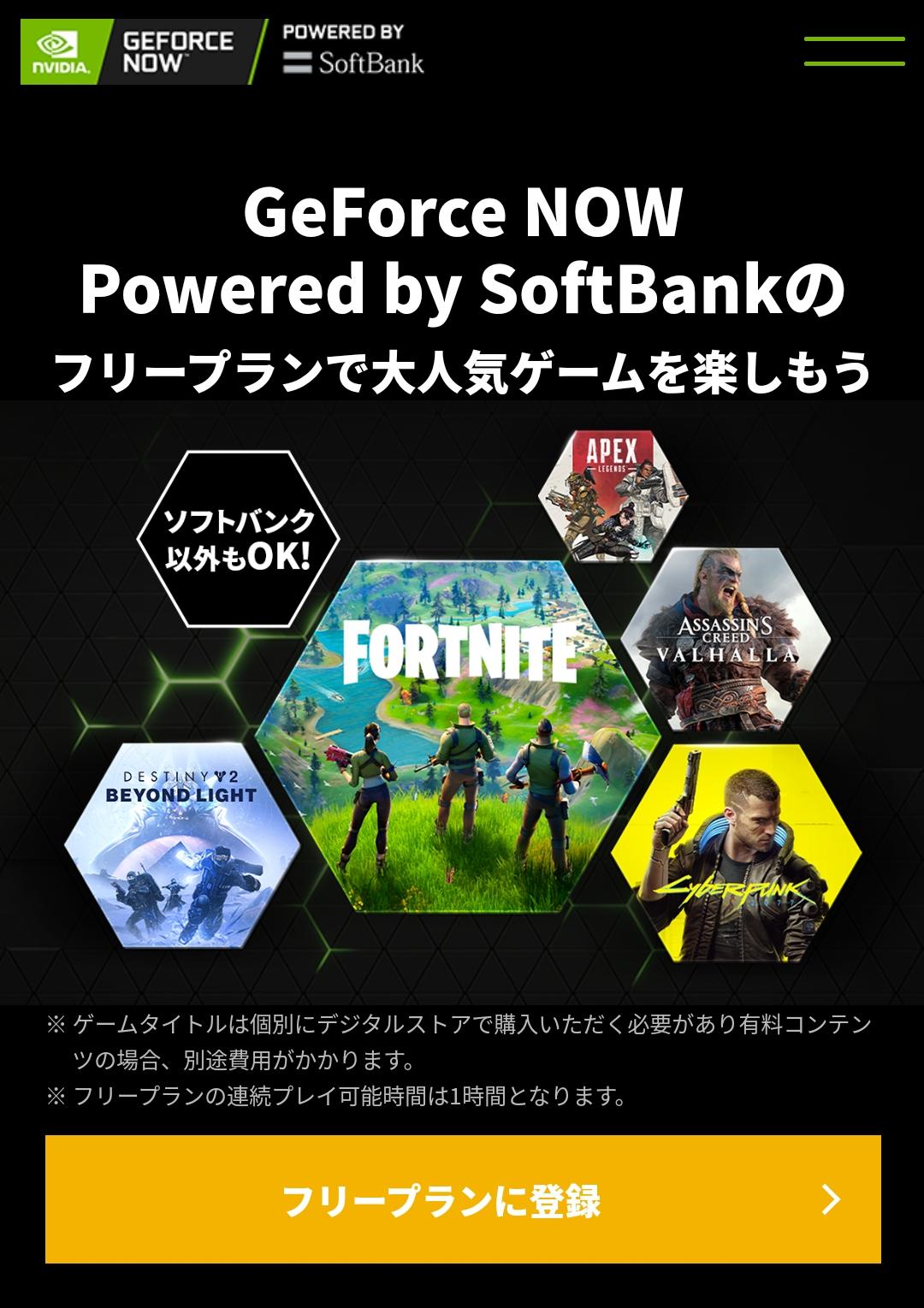 GeForce NOW,フリープラン