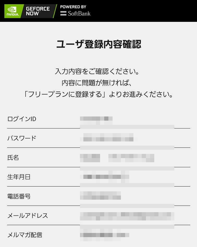 GeForce NOW,ユーザ登録確認内容
