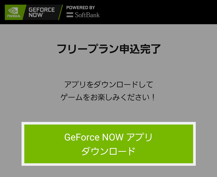 GeForce NOW,フリープラン申込完了