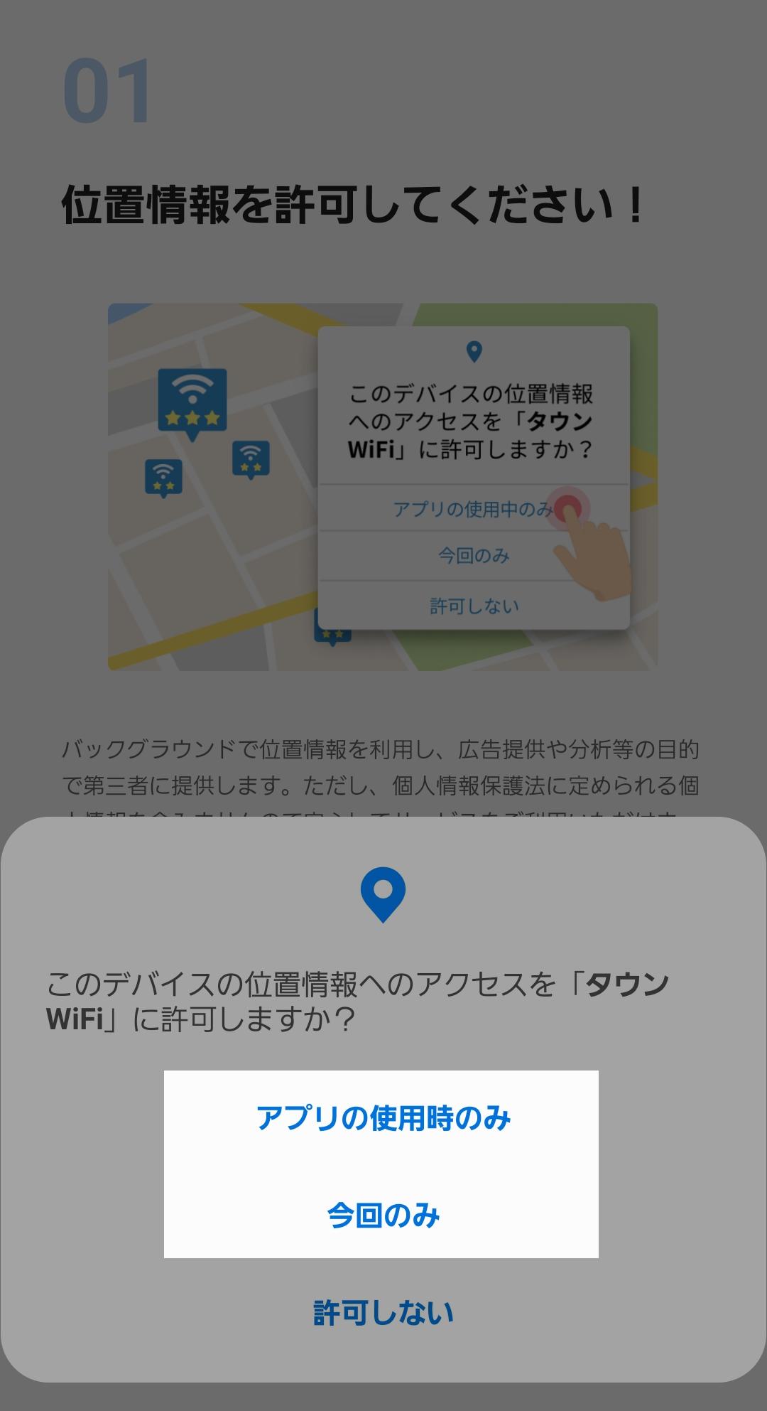 タウンWifi,位置情報